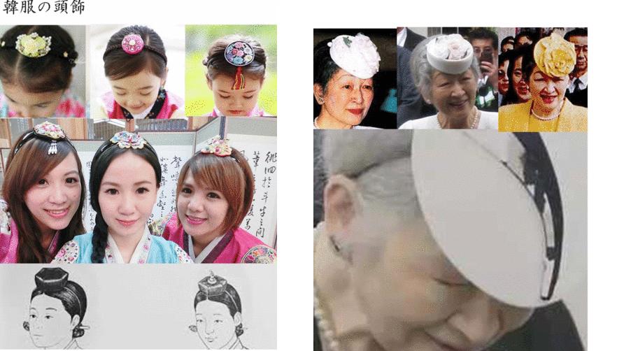 「韓国 頭飾 美智子」の画像検索結果