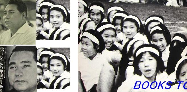 「池田大作 雅子 実父」の画像検索結果