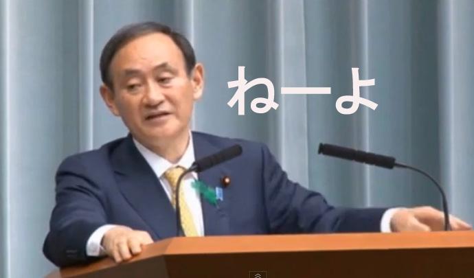 「菅官房長官 ねーよ」の画像検索結果