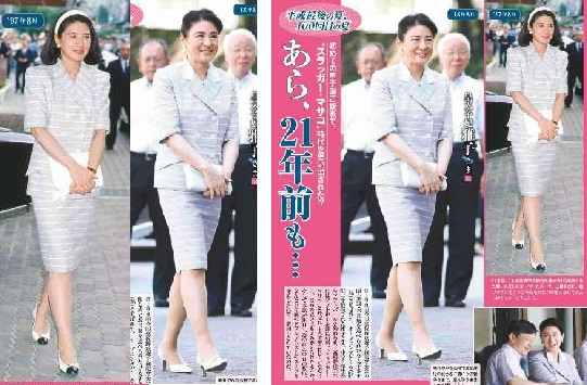 掲示板 皇室 画像 皇室全般画像掲示板|2019年05月 五つ衣の雅子さま、放送事故レベルか?