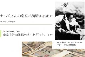 皇室是々非々 美智子前皇后による「言論弾圧」は憲法違反ですよね、宮内庁さん!
